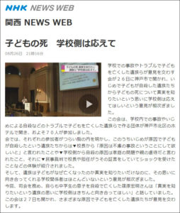 篠原宏明:NHK NEWS WEB、2017年8月26日「子どもの死 学校側は応えて」インタビュー放送