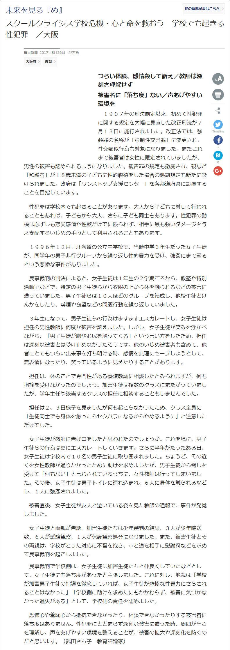 武田さち子:毎日新聞掲載、2017年8月26日「スクールクライシス学校危機・心と命を救おう」