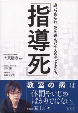 大貫 隆志、武田さち子『指導死』