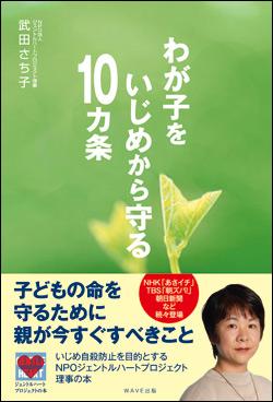 武田さち子『わが子をいじめから守る10カ条』