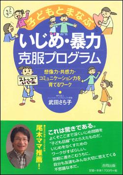 武田さち子『子どもとまなぶいじめ・暴力克服プログラム』