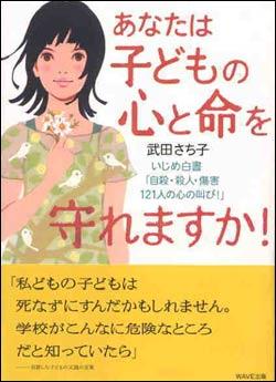 武田さち子『あなたは子どもの心と命を守れますか!』