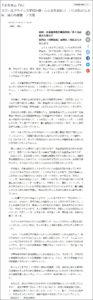 武田さち毎日新聞掲載、2017年9月23日「スクールクライシス学校危機・心と命を救おう」