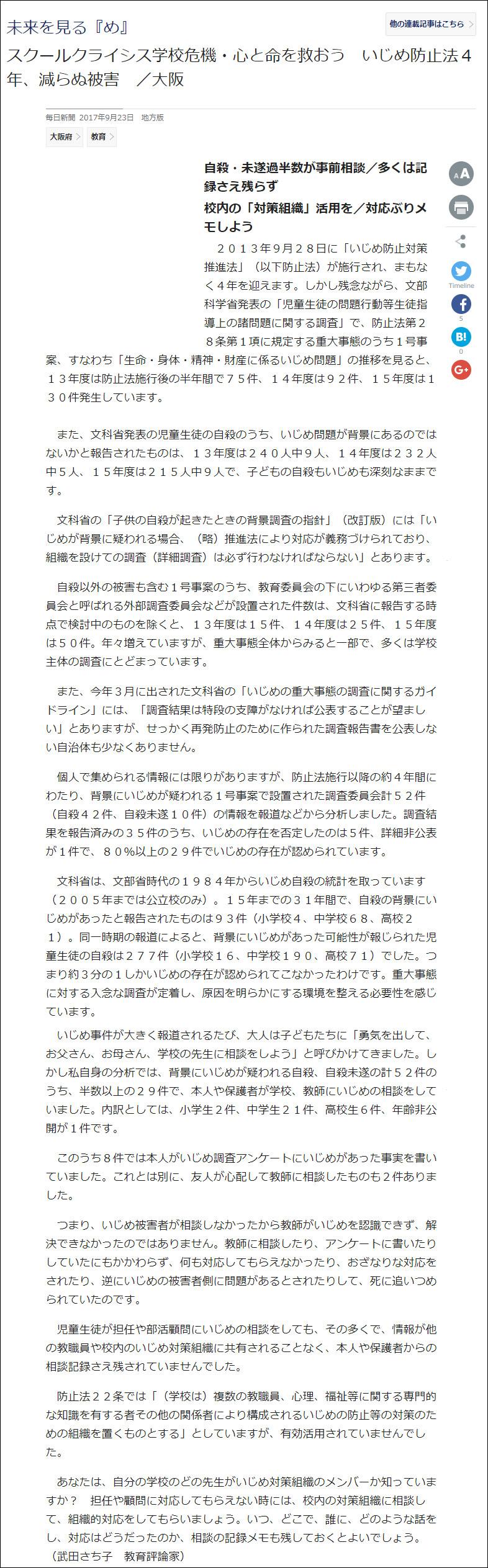 武田さち子:毎日新聞掲載、2017年9月23日「スクールクライシス学校危機・心と命を救おう」