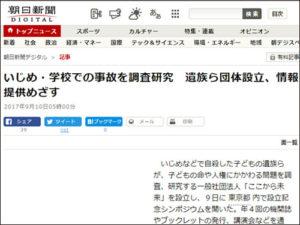 ここから未来:朝日新聞掲載、2017年9月10日「いじめ・学校での事故を調査研究 遺族ら団体設立、情報提供めざす」