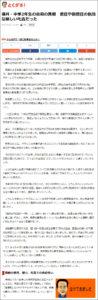 武田さち子:、2017年10月17日 フジテレビ「とくダネ!」出演