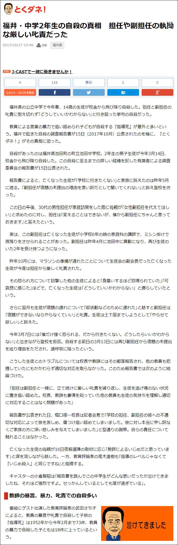 武田さち子:2017年10月17日 フジテレビ「とくダネ!」出演
