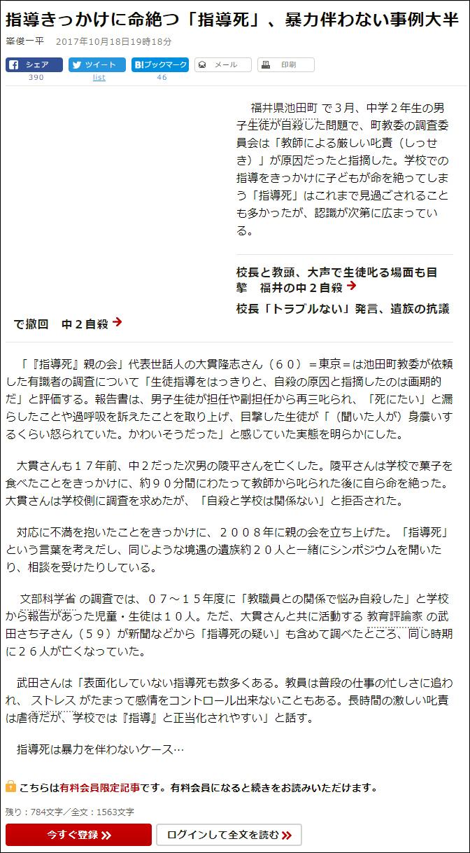 武田さち子・大貫隆志:朝日新聞掲載、2017年10月18日「指導きっかけに命絶つ「指導死」、暴力伴わない事例大半」