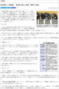 大貫隆志:東京新聞掲載、2017年10月20日「逃げ場失い「指導死」 教員から激しい叱責 福井中2自殺」