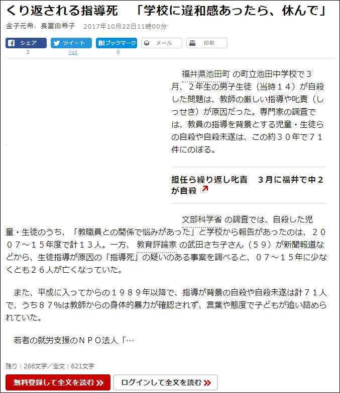 武田さち子:朝日新聞掲載、2017年10月22日「くり返される指導死 「学校に違和感あったら、休んで」」