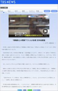 """大貫隆志:TBS NEWS、2017年10月27日「""""教職員との関係""""で3人が自殺 文科省調査」"""