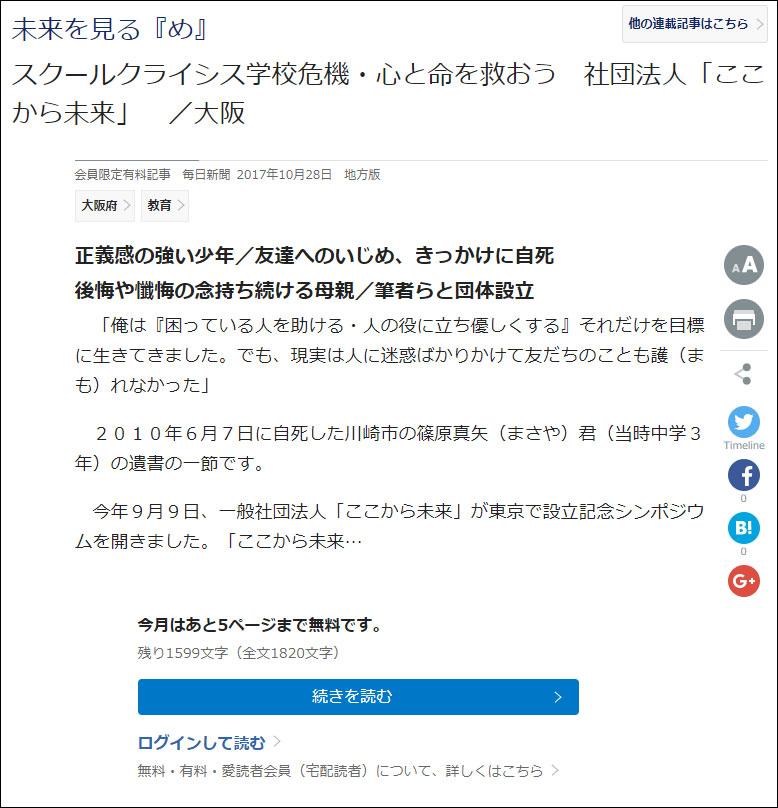 武田さち子:毎日新聞掲載、2017年10月28日「スクールクライシス学校危機・心と命を救おう」