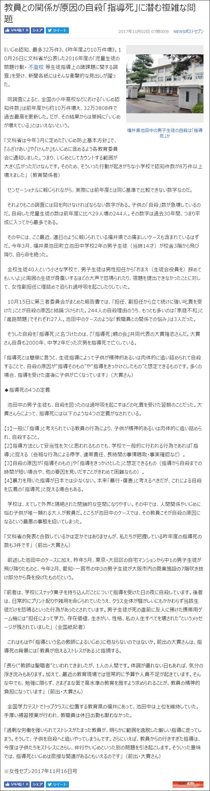 大貫隆志:niftyニュース掲載、2017年11月2日「教員との関係が原因の自殺「指導死」に潜む複雑な問題」