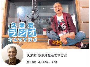 大貫隆志:TBSラジオ、2017年11月18日「久米宏 ラジオなんですけど」