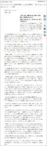 武田さち子:毎日新聞掲載、2017年12月23日「スクールクライシス学校危機・心と命を救おう」