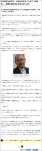 大貫隆志:ハーバービジネスオンライン、2018年1月12日「行き過ぎた指導で、子供を死なせてしまう『指導死』。横暴な教師はなぜ減らないのか」掲載