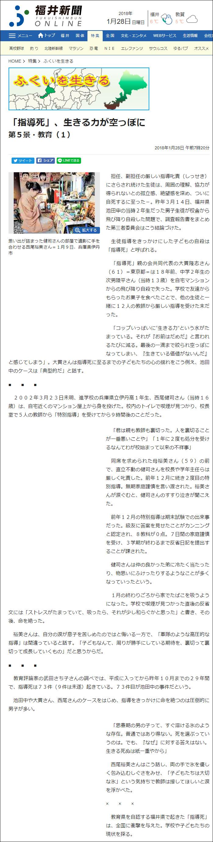 大貫隆志・武田さち子:福井新聞掲載、2018年1月28日「『指導死』、生きる力が空っぽに」