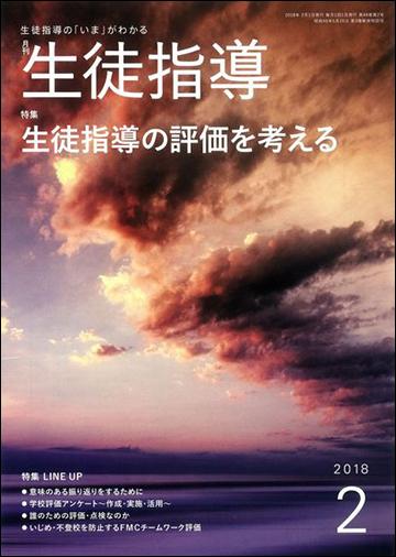 生徒指導、2018年2月号「いじめや事故をめぐる学校と保護者の溝」掲載
