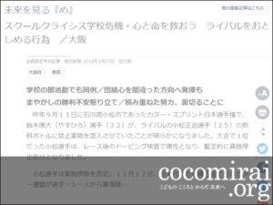 武田さち子:毎日新聞掲載、2018年1月27日「スクールクライシス学校危機・心と命を救おう」