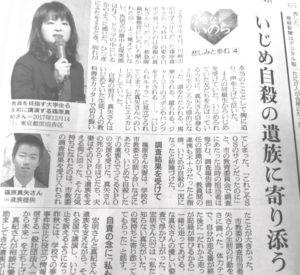 篠原宏明・真紀:朝日新聞掲載、2018年2月2日「(小さないのち)悲しみと歩む:4 いじめ自殺の遺族に寄り添う」