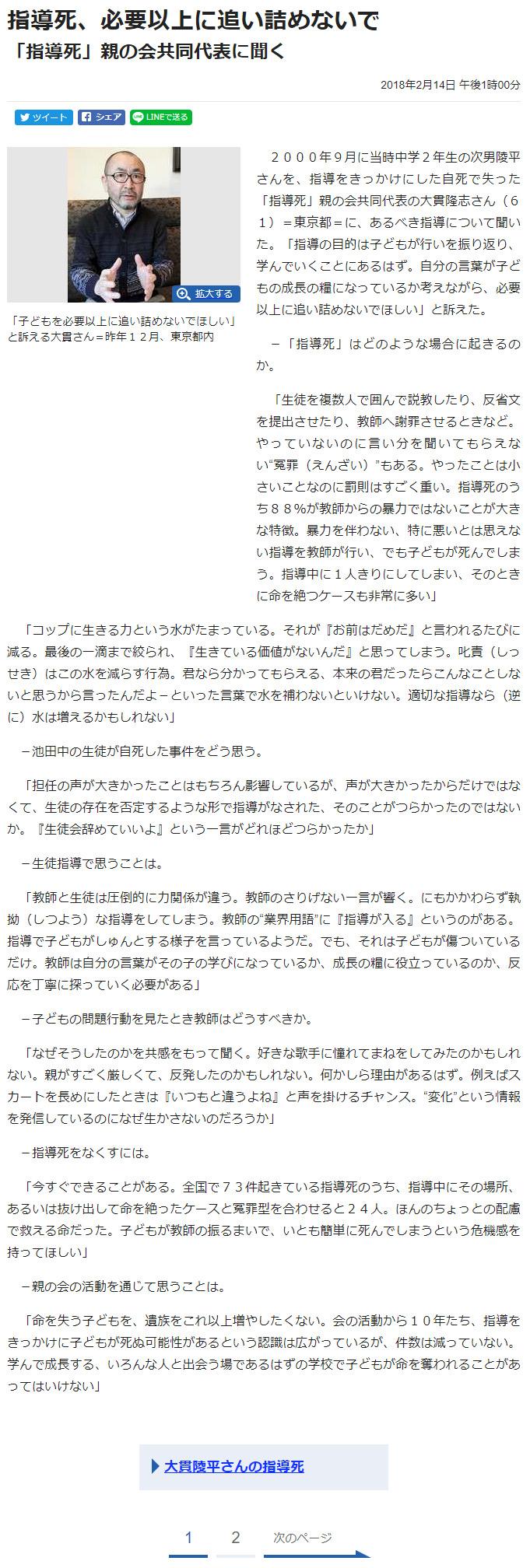 大貫隆志:福井新聞掲載、2018年2月14日「指導死、必要以上に追い詰めないで」