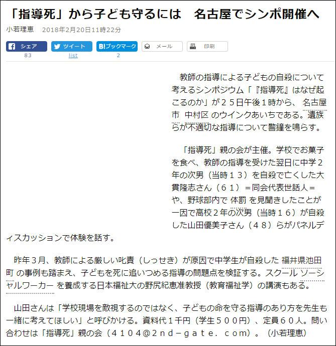 大貫隆志:朝日新聞掲載、2018年2月20日「『指導死』から子ども守るには 名古屋でシンポ開催へ」