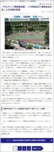 武田さち子:Business Journal掲載、2018年2月23日「【アルマーニ標準服問題】『入学断念のご家庭出るかも』と文科省が懸念」