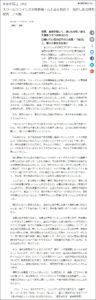 武田さち子:毎日新聞掲載、2018年2月24日「スクールクライシス学校危機・心と命を救おう」