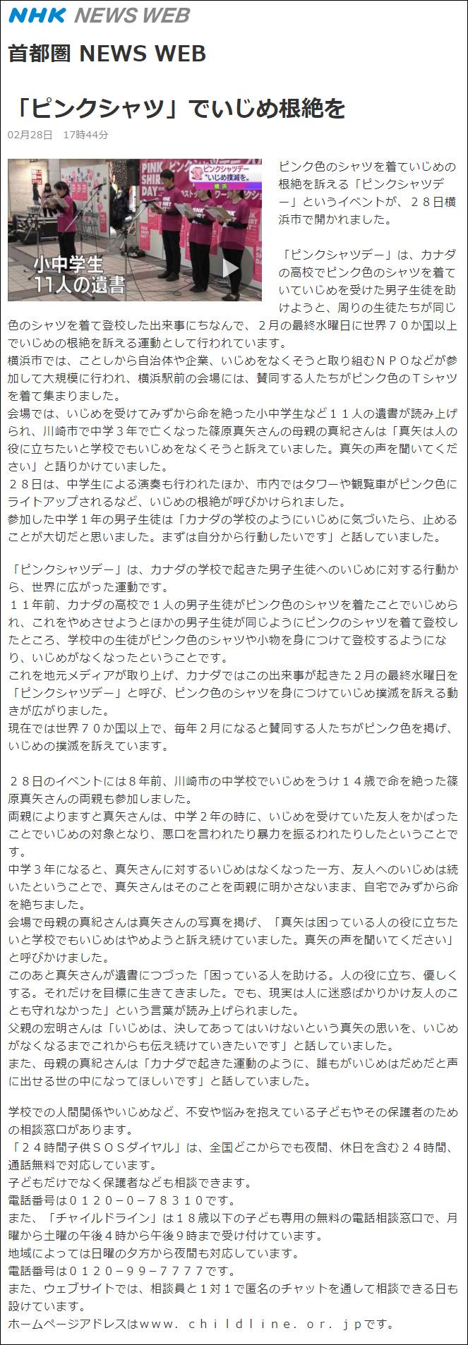 篠原真紀:NHK NEWS WEB、2018年2月28日「『ピンクシャツ』でいじめ根絶を」インタビュー放