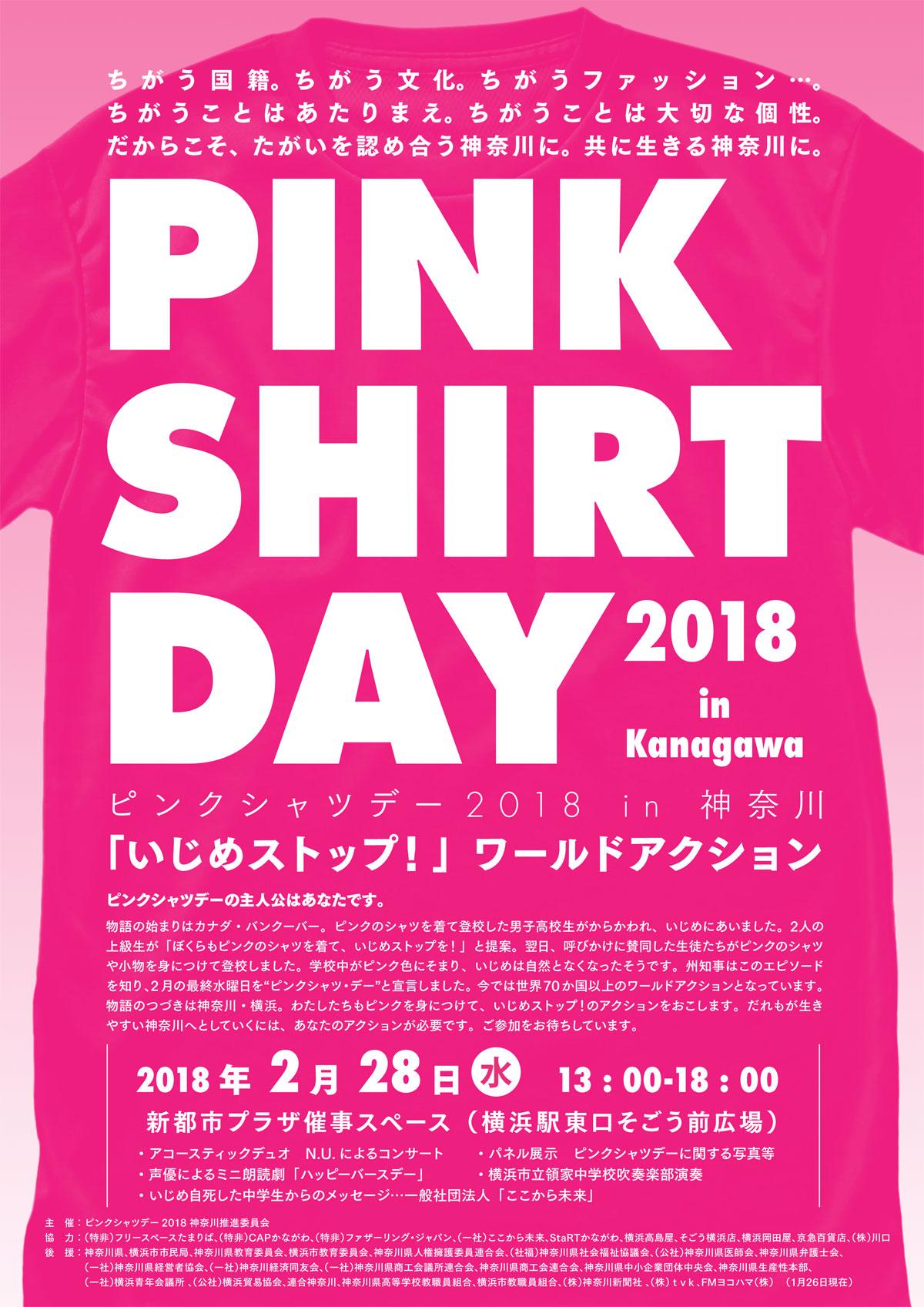 2月28日ピンクシャツデー 2018 in 神奈川