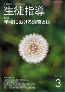 篠原宏明:生徒指導、2018年3月号「いじめ訴訟に対する見過ごせない誤解」掲載