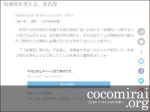 大貫隆志:毎日新聞掲載、2018年2月26日「指導死を考える 名古屋」