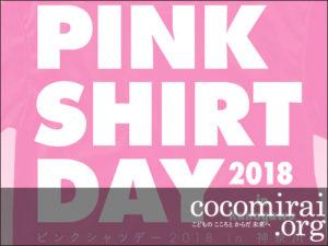2月28日ピンクシャツデー 2018 in 神奈川、参加