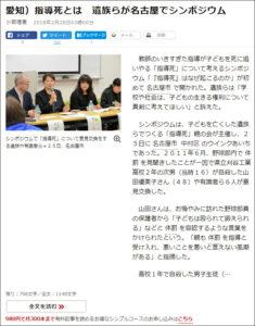 大貫隆志・武田さち子:朝日新聞掲載、2018年1月28日「指導死とは 遺族らが名古屋でシンポジウム」