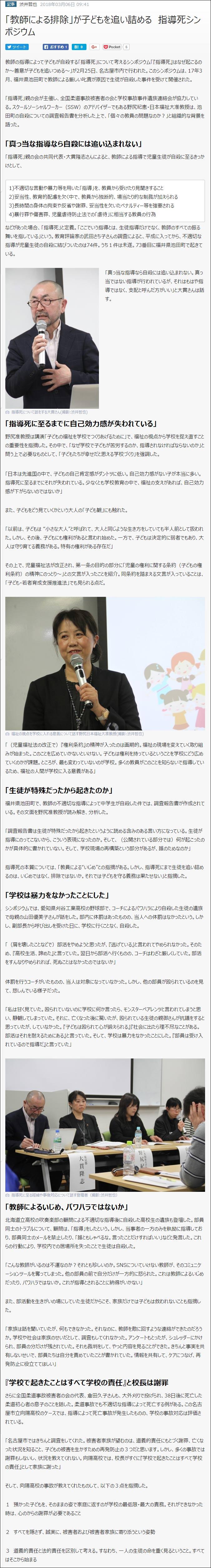 大貫隆志・武田さち子:BLOGOS掲載、2018年3月6日「『教師による排除』が子どもを追い詰める 指導死シンポジウム」