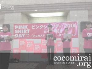 2月28日ピンクシャツデー 2018 in 神奈川 YouTube追加