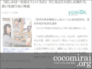 篠原真紀:Yahoo!ニュース、2018年3月4日「『悲しみは一生抱えていくもの』子に先立たれ苦しむ親たち、思いを語り合い発信」
