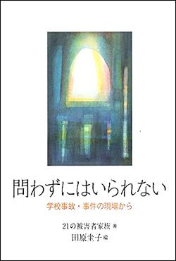 田原圭子『問わずにはいられない―学校事故・事件の現場から』