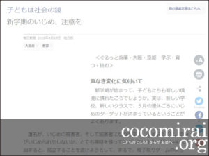 武田さち子:毎日新聞掲載、2018年4月28日「子どもは社会の鏡」ページ