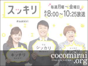 篠原宏明・真紀:日テレ、2018年6月26日「スッキリ」インタビュー放送