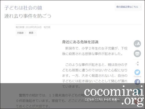 武田さち子:毎日新聞掲載、2018年5月26日「子どもは社会の鏡」