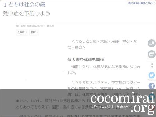 武田さち子:毎日新聞掲載、2018年6月23日「子どもは社会の鏡」