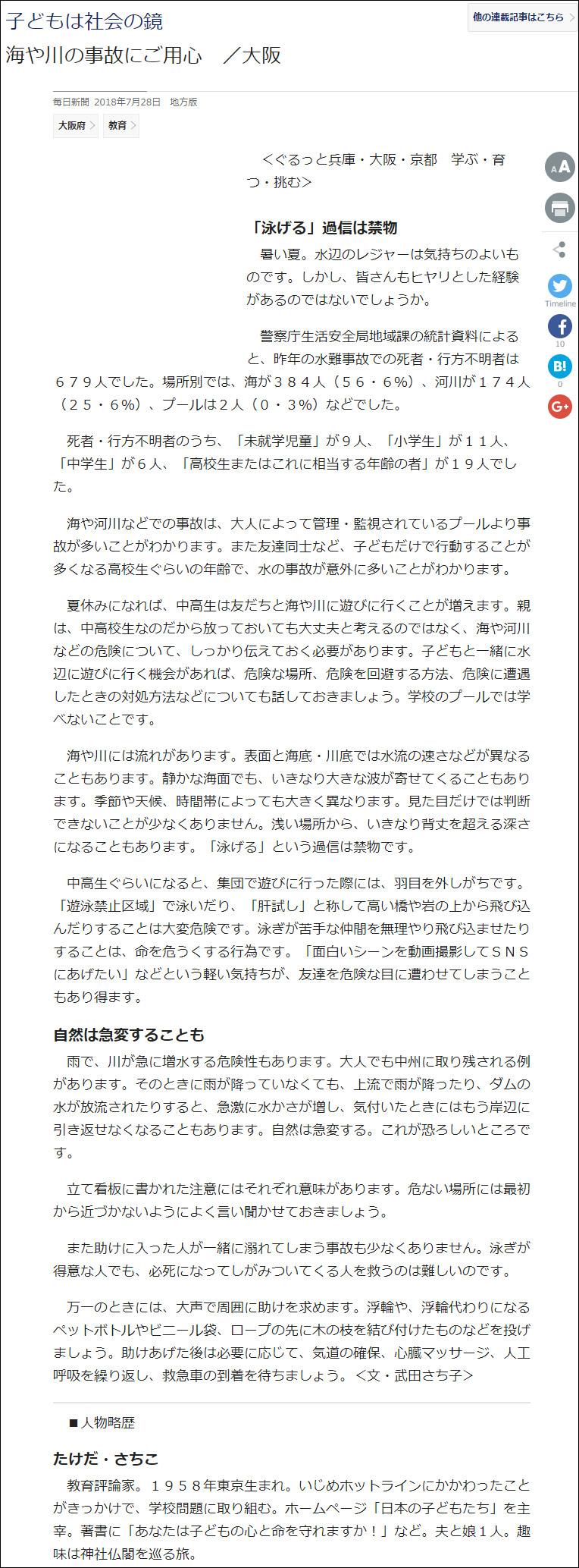 武田さち子:毎日新聞掲載、2018年7月28日「子どもは社会の鏡」