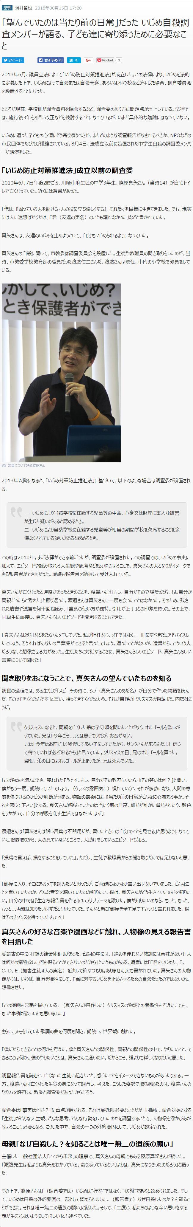 篠原真紀:BLOGOS掲載、2018年8月15日「『望んでいたのは当たり前の日常』だった いじめ自殺調査メンバーが語る、子ども達に寄り添うために必要なこと」ページ追加