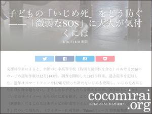 篠原宏明・真紀:Yahoo! ニュース掲載、2018年8月11日「子どもの『いじめ死』をどう防ぐ――『微弱なSOS』に大人が気付くには」