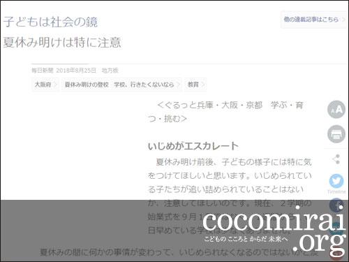 武田さち子:毎日新聞掲載、2018年8月25日「子どもは社会の鏡」