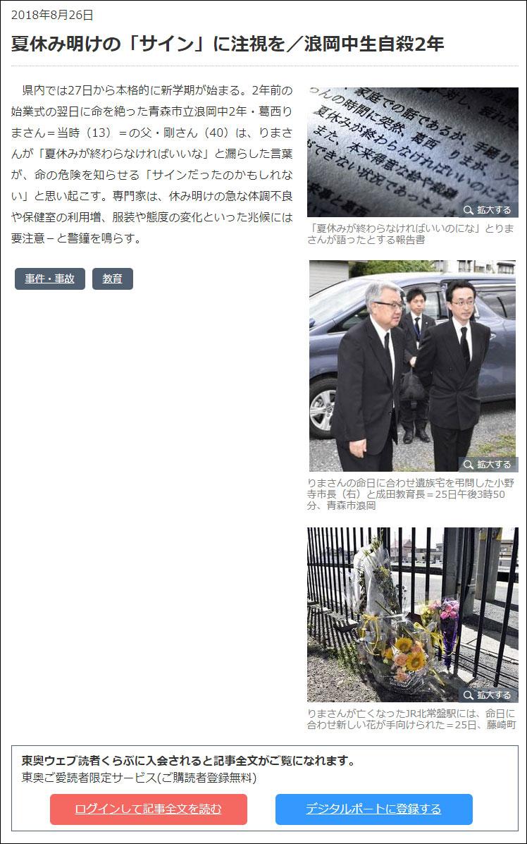武田さち子:東奥日報掲載、2018年8月26日「夏休み明けの『サイン』に注視を/浪岡中生自殺2年」