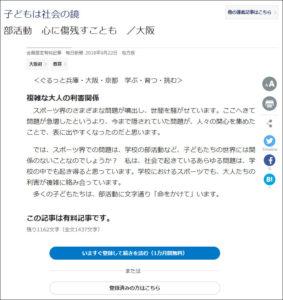 武田さち子:毎日新聞掲載、2018年9月22日「子どもは社会の鏡」