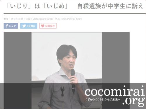 篠原宏明:カナロコ、2018年9月9日「『いじり』は『いじめ』 自殺遺族が中学生に訴え」