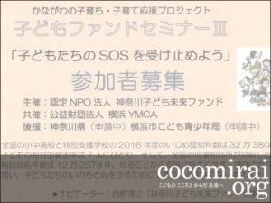 大貫隆志:9月24日(月・祝)、子どもファンドセミナー「子どもたちのSOS を受け止めよう」登壇